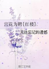 宫花为聘[红楼]